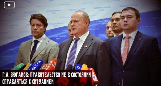Г.А. Зюганов: Правительство не в состоянии справляться с ситуацией