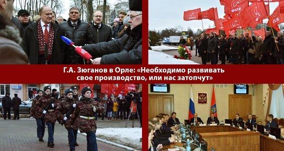 Г.А. Зюганов в Орле: «Необходимо развивать свое производство, или нас затопчут»
