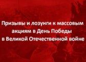 Призывы и лозунги к массовым акциям в День Победы советского народа в Великой Отечественной войне
