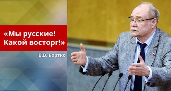 В.В. Бортко: «Мы русские! Какой восторг!»