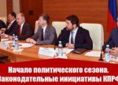 «Начало политического сезона. Законодательные инициативы КПРФ»