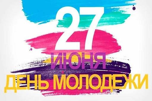 Ольга Алимова поздравила с Днем молодежи