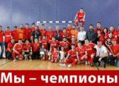 Мы – чемпионы! МФК КПРФ в третий раз в своей истории выиграл чемпионат Высшей лиги