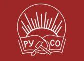«Социализм настойчиво стучится в дверь». Обращение Президиума ЦС РУСО