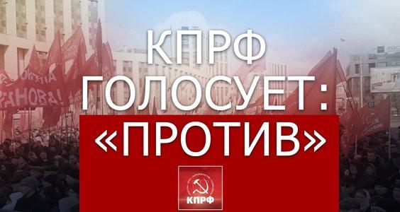 КПРФ голосует: «Против»