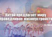 Г.А. Зюганов: «Китай предлагает миру справедливое жизнеустройство»