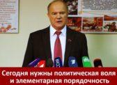 Г.А. Зюганов: «Сегодня нужны политическая воля и элементарная порядочность»