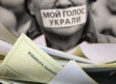 Валерий Рашкин: БесЧЕСТНЫЕ выборы