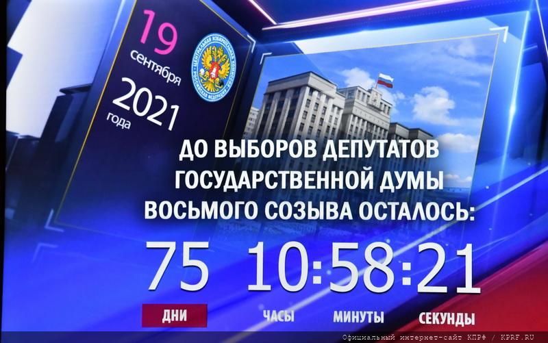 Г.А. Зюганов: «В сентябре будет последняя возможность исправить ситуацию бюллетенем». Коммунисты подали документы в Центризбирком