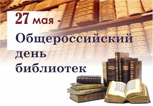 Ольга Алимова поздравила с Общероссийским днём библиотек