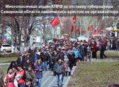 Многотысячная акция КПРФ за отставку губернатора Самарской области закончилась арестом ее организатора депутата-коммуниста Михаила Матвеева