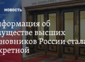 Информация об имуществе высших чиновников России стала секретной