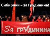 Сибиряки – за Грудинина! Репортаж о поездке народного кандидата на Алтай и в Новосибирскую область
