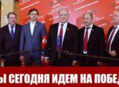 «Мы сегодня идем на победу». Г.А. Зюганов, В.Ф. Рашкин и А.Е. Клычков выступили перед представителями СМИ