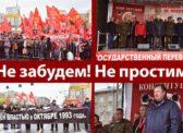 «Не забудем! Не простим!». В Москве коммунисты и их сторонники провели митинг и шествие, посвященные 24-й годовщине трагических событий осени 1993-го