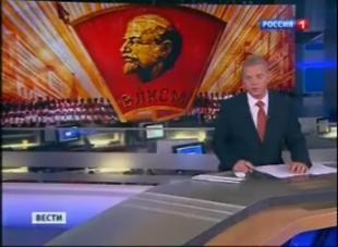 «Вести» («Россия-1») — с торжественных акциях в честь 95-летия комсомола в Кремле и Останкино: Опыт ВЛКСМ пригодился бы и сегодня