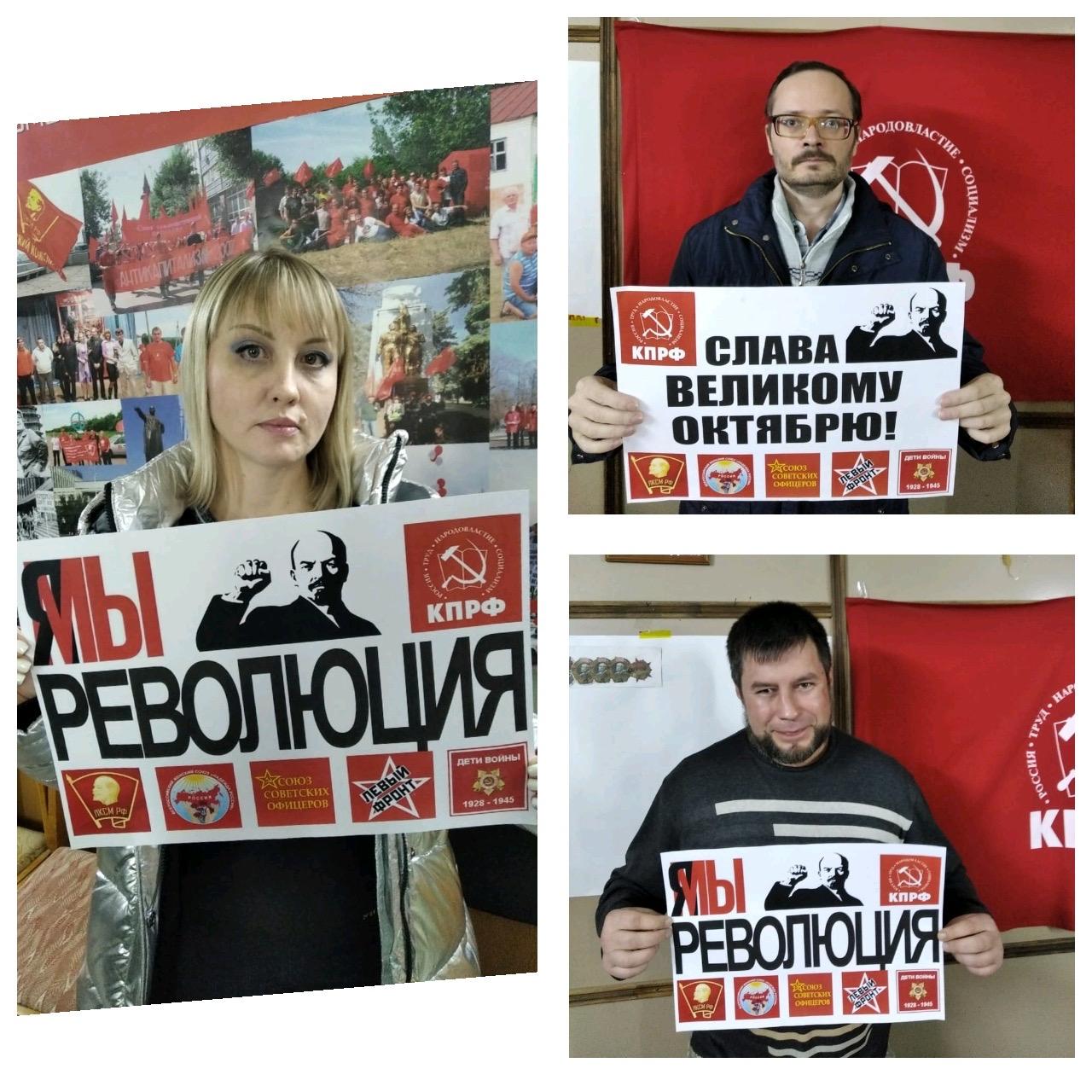 Саратовские коммунисты провели флешмоб #Я МЫ РЕВОЛЮЦИЯ
