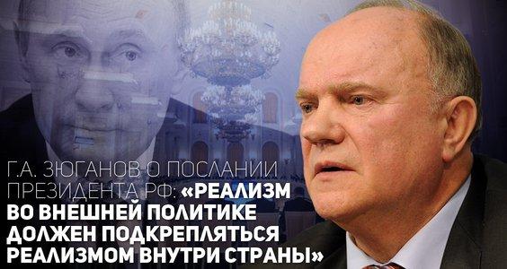 Г.А. Зюганов о послании Президента РФ: «Реализм во внешней политике должен подкрепляться реализмом внутри страны»