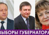 Саратовская область. Обзор выборной кампании на должность губернатора региона и в Саратовскую областную думу