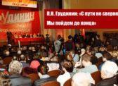 «С пути не свернем. Мы пойдем до конца». П.Н. Грудинин совершил рабочую поездку в город Ростов-на-Дону