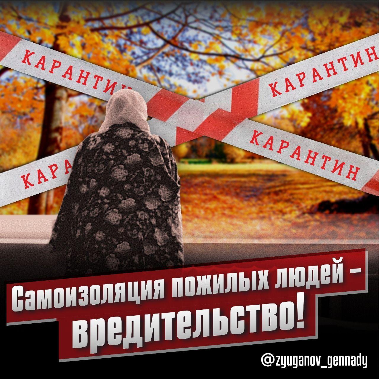 Геннадий Зюганов: «Убежден, что запирать людей старшего возраста дома из-за страха перед коронавирусом вредно»