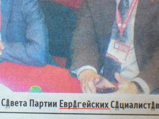 «Справедливая Россия» — партия «евро-гейского социализма»? Хорошо хоть не свингеров. Любопытная опечатка в агитационном материале эсера Левичева позабавила его оппонентов
