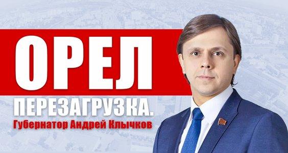 Орел. Перезагрузка. Губернатор Андрей Клычков