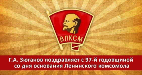 Г.А. Зюганов поздравляет с 97-й годовщиной со дня основания Ленинского комсомола