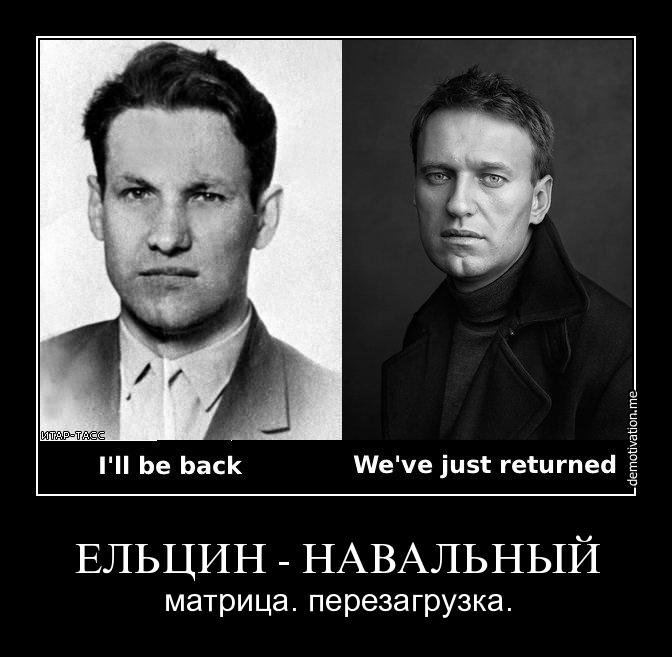 Газета.Ru: Как либеральные и провластные СМИ буйствуют вокруг «нового Ельцина» — Навального