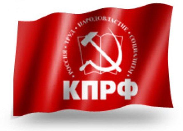 Информационное сообщение о V Пленуме ЦКРК КПРФ