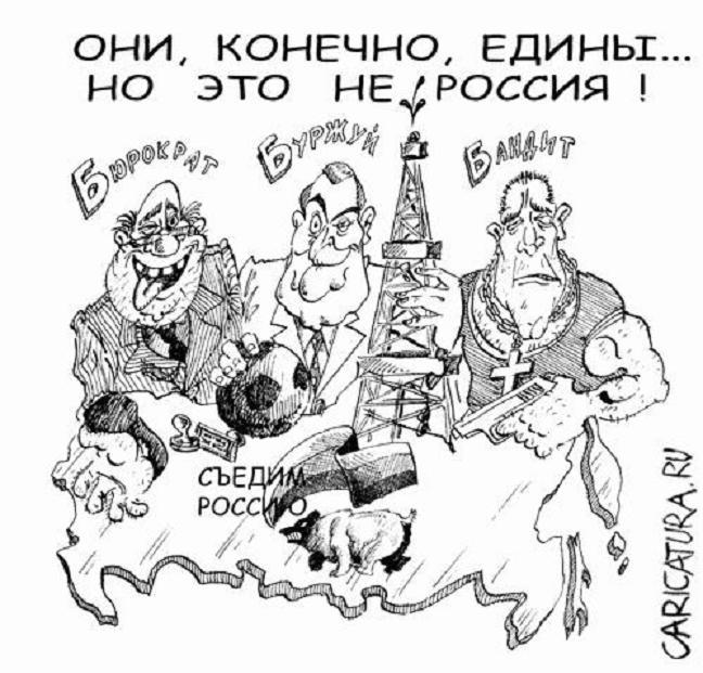 Романовка. «Единая Россия» штампует проекты бюджетов вымирания