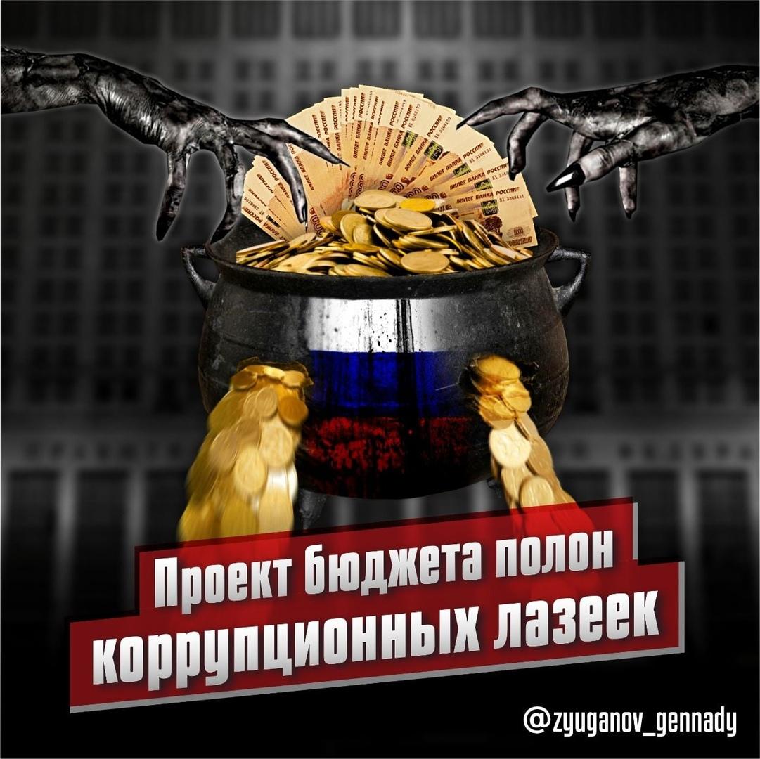 Геннадий Зюганов: «В представленном правительством проекте бюджета мы усматриваем множество откровенно коррупционных лазеек»