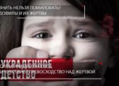 Ольга Алимова: «Казнить, нельзя помиловать!»