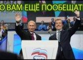 Майские указы Президента РФ (2012 г.) — пустые обещания