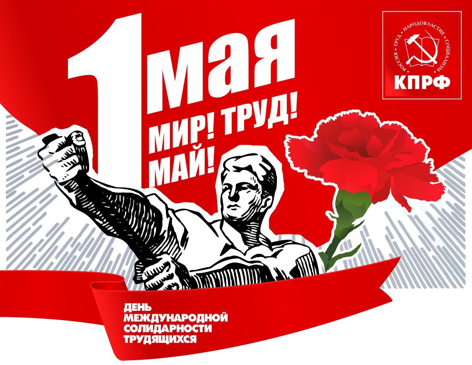 Ольга Алимова поздравила с Днём международной солидарности трудящихся
