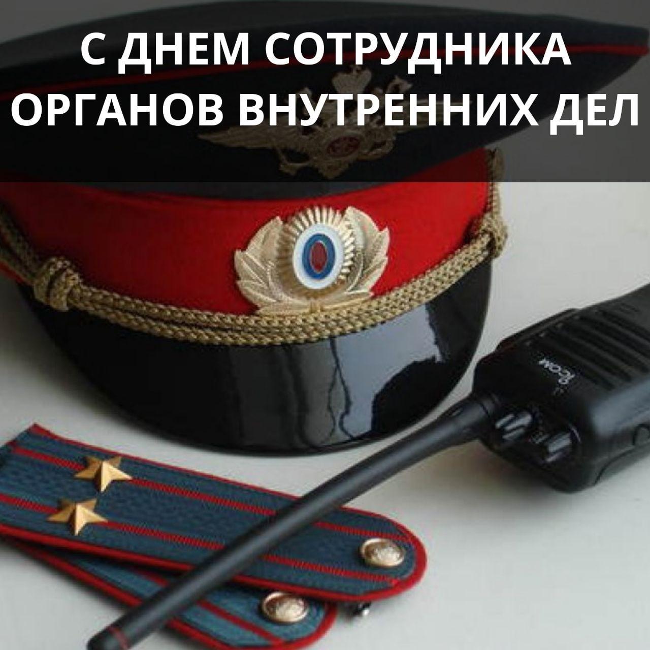Ольга Алимова поздравила с Днем сотрудника органов внутренних дел РФ