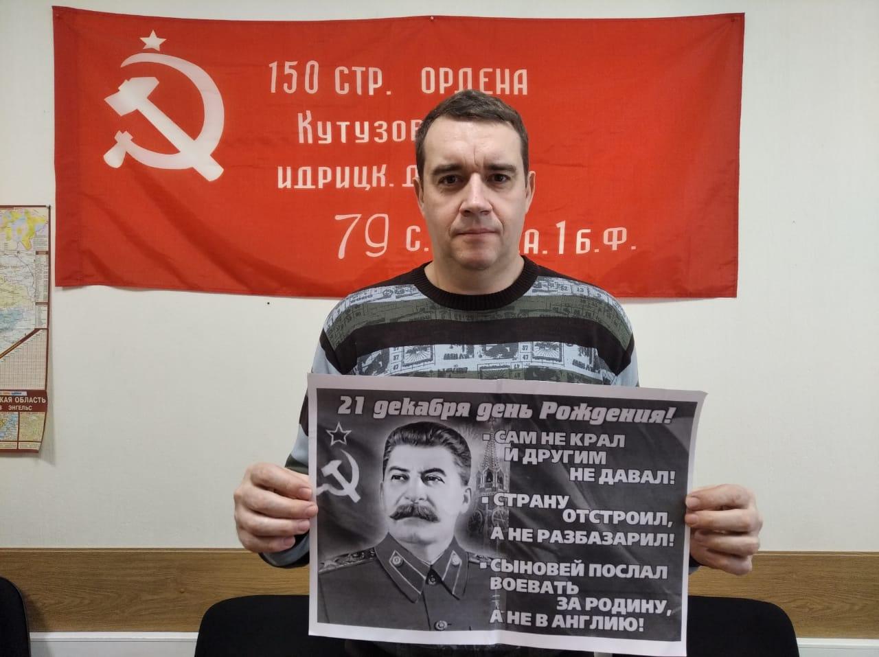 Саратов. Красный флешмоб ко дню рождения И.В. Сталина