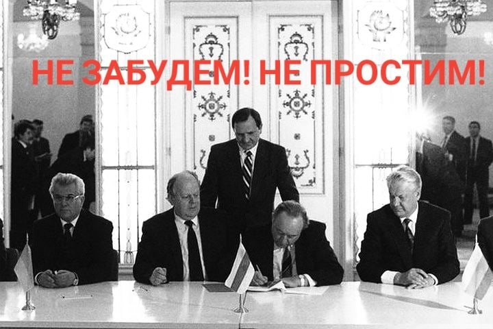 Развал СССР. Не забудем! Не простим!
