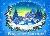 Ольга Алимова поздравила земляков с Рождеством Христовым