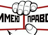 Сергей Храмов: Как работнику защитить свои права в условиях кризиса?