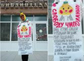 Балаково. Надежда Познякова провела акцию «В защиту Чиполлино!»