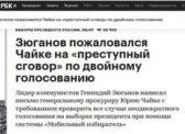 РБК: Руководство КПРФ сомневается в понимании ЦИК масштабов и механизмов неоднократного голосования, поэтому настаивает на проверке нарушений Генпрокуратурой