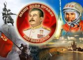 Участвуйте в конкурсе«100 великих открытий, событий и побед Страны Советов»