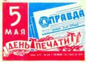 Ольга Алимова поздравила с Днем советской печати