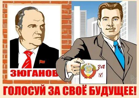«Победа КПРФ – шаг к спасению России!». Обращение ЦС РУСО к научным работникам и всем избирателям России