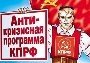Г.А. Зюганов: Программа КПРФ дает выход из ситуации без большой драки