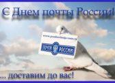 Ольга Алимова поздравила с Днём российской почты