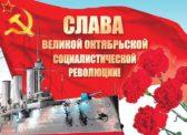 Саратовская область. Праздничные мероприятия к 100-летию Великого Октября (анонс)