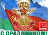 Ольга Алимова поздравила с Днём ВДВ