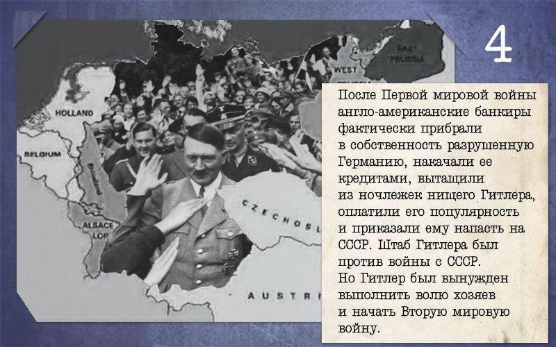 Газета «Правда». Мировой капитал породил и Гитлера, и войну